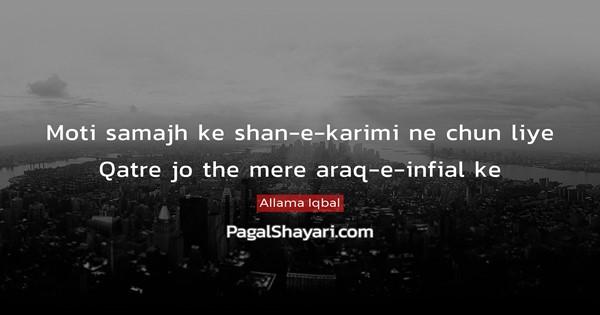 moti samajh ke shan-e-karimi ne chun liye, English sher Allama Iqbal
